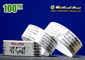 Amar Sonar Bangla White 1 Inch